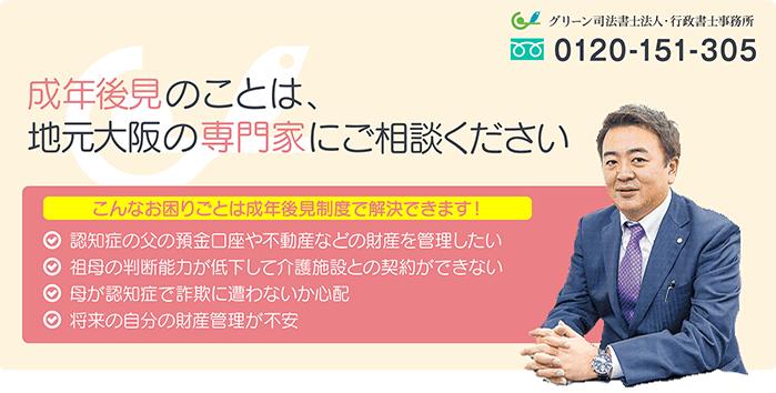 成年後見のことは、地元大阪の専門家にご相談ください